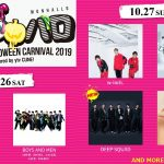 Dream Ami、BOYS AND MEN、 w-inds.、Da-iCE、DEEP SQUADほか、豪華アーティスト出演予定『MONSTER HALLOWEEN CARNIVAL 2019powered by ytv CUNE!』