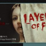 DMM GAMES「LAYERS OF FEAR」あの名作ホラーゲームをApp Storeにて10月31日より配信開始!予約注文も絶賛受付中