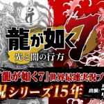 PS4®『龍が如く7 光と闇の行方』黒田 崇矢さん、中谷 一博さんが『龍が如く7』を実況プレイ!12月18日(水)20時より公式生放送「PS4『龍が如く7』世界最速実況プレイSP」配信決定!