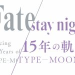 『TYPE-MOON展 Fate/stay night-15年の軌跡-』臨時休館のお知らせ