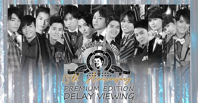 15th Anniversary SUPER HANDSOME LIVE 「JUMP↑ with YOU」PREMIUM EDITION DELAY VIEWING開催決定!!